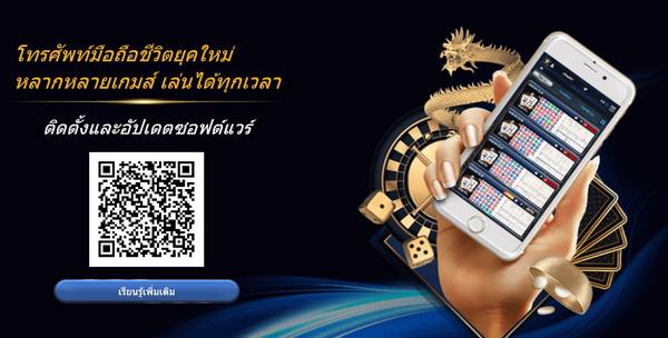 แนะนำ App apk